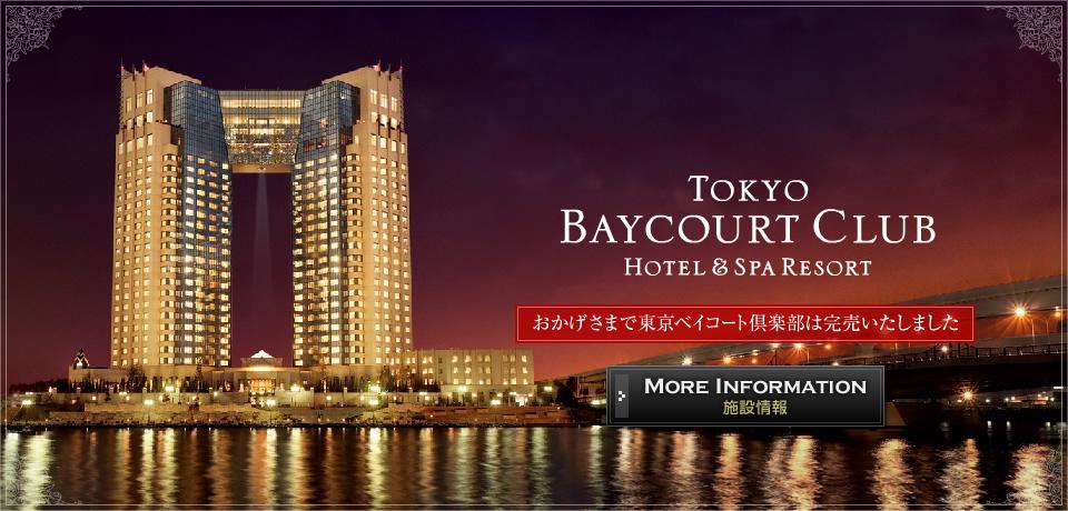 東京 ベイコート 倶楽部 TOKYO BAYCOURT CLUB -